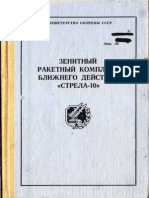 Strela-10 Anti-Aircraft Missile System.pdf