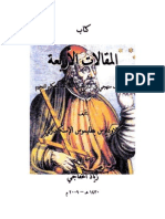 almaqalat_alarba3a