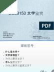 145668082-文学赏析