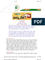 About Delivery in Telugu