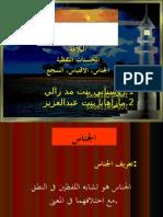 Balaghah B. Arab