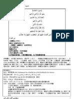 新高中 中史 宗教 伊斯蘭教(背景資料)Agama Islam(Latar Belakang) الدينية الإسلامية
