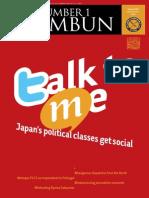 #NUMBER 1 Shimbun