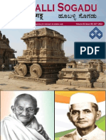 Hooballi Sogadu Oct 2013 Issue
