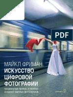 """Майкл Фриман """"Искусство цифровой фотографии"""""""