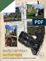"""Майкл Фриман """"Фотоочерк"""". Искусство создания ярких визуальных историй"""