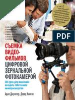 """Адам Джунипер, Дэвид Ньютон """"Съемка видеофильмов цифровой зеркальной фотокамерой"""""""