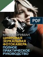 """Майкл Фриман """"Цифровая зеркальная фотокамера. Полное практическое руководство"""""""