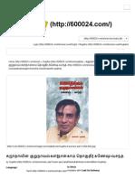 Buy Sujathavin KurunAvalkalnangam Thokuthi Book - Sujatha - Uyirmmai Publications