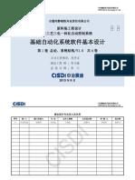 台塑原料场基础自动化软件基本设计-第1卷(总论&系统结构)