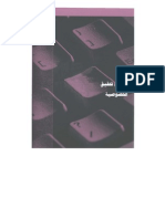 Privacy Toolkit (Arabic version)