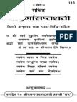 Durga Saptashati in Sanskrit and Hindi