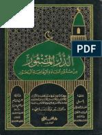 الدر المنثور من صدور السادة الرفاعية البحور - باسل خلف الله العاروض