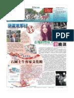 2013葫蘆墩季刊-秋訊(第五期)