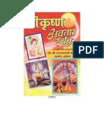 ShriKrishanAvtarDarshan