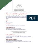 Japji - With Transliteration & English Translation