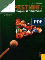 Market Belyaev