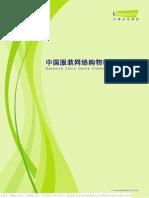 2011中国服装网络购物行业研究报告
