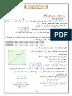 3as-phy-u3-cour-kamal