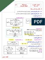 3as-phy-u3-cour-belkhir