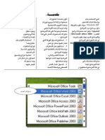 Office Word -Explanation in Arabic