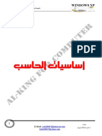 Windows XP- Explained in Arabic