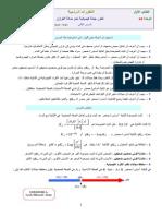 3as-phy-u4-cour-guezouri02