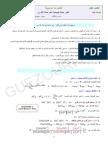 3as-phy-u4-cour-guezouri03