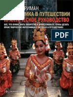 """Майкл Фриман """"Фотосъемка в путешествии"""""""