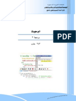 Programming Course 243-In Arabic