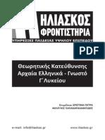 αρχαια  ελληνικα Γνωστό
