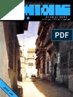 ALAM-Al-BENAA-1981-0010