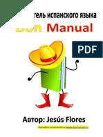 Самоучитель-испанского-языка