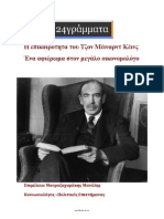 Η επικαιρότητα του Τζον Μέιναρντ Κέινς - Ένα αφιέρωμα στον μεγάλο Οικονομολόγο