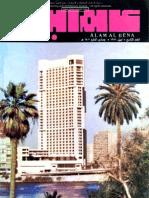 ALAM-Al-BENAA-1981-0009