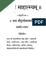 Durga saptasati and chandi