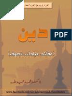 Khutabat e Bahawalpur No.6 Deen, Aqaid, Ibadat, Tasawof