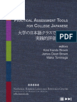 Practical Assessment Tools for College Japanese