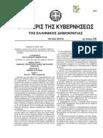 ΝΟΜΟΣ ΥΠ' ΑΡΙΘ. 4199 (ΦΕΚ 216 Α'/11-10-2013)