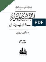 Jilid 1 Tafsir Al-munir
