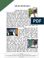 Marathi Article on Prof.Ram Meghe Amravati by Shri Sandipbhau Meghe Konati Punye Ashi Yeti Phalala Photo Added & PDF by Shirishkumar Patil