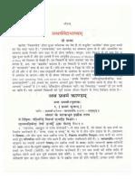 AtharvaVeda - Kand-1
