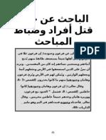 الباحث عن حكم قتل أفراد وضباط المباحث لأبي جندل الأزدي