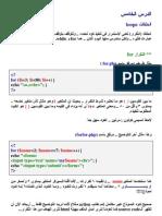 دورة php 6