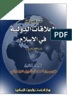 سلسلة العلاقات الدولية في الإسلام 1