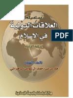 سلسلة العلاقات الدولية في الإسلام 2
