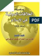سلسلة العلاقات الدولية في الإسلام 3