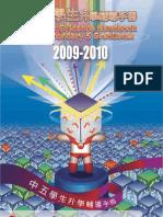 中五學生升學輔導手冊 (2009-2010)