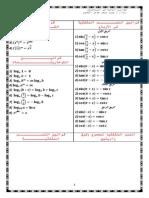 قوانين حساب التفاضل والتكامل