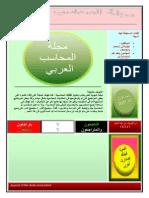 مجلة المحاسب العربي 1